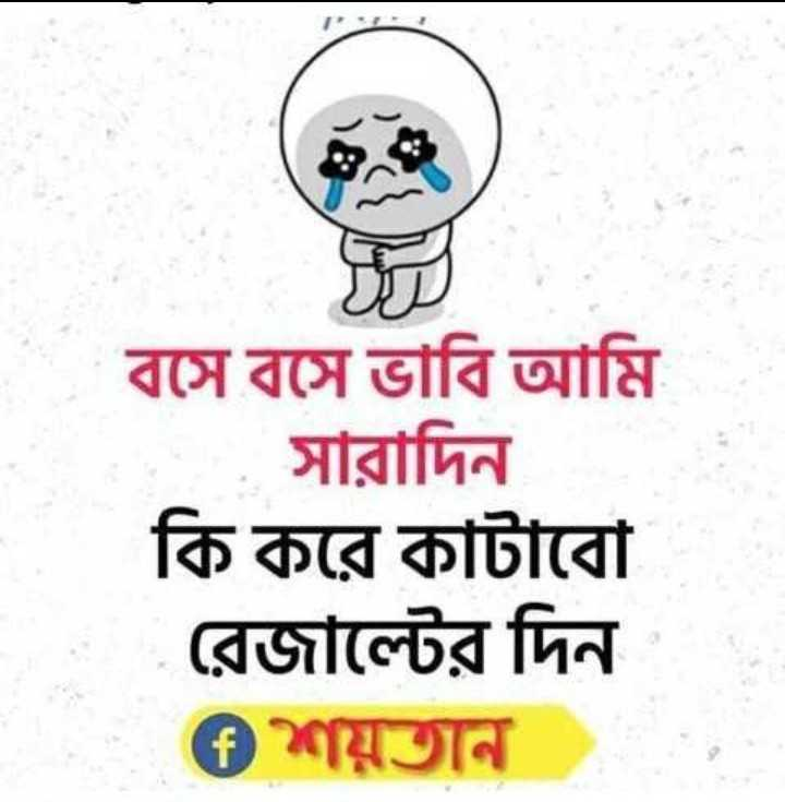 উচ্চমাধ্যমিকের রেজাল্ট - বসে বসে ভাবি আমি সারাদিন । কি করে কাটাবাে রেজাল্টের দিন f শয়তান - ShareChat