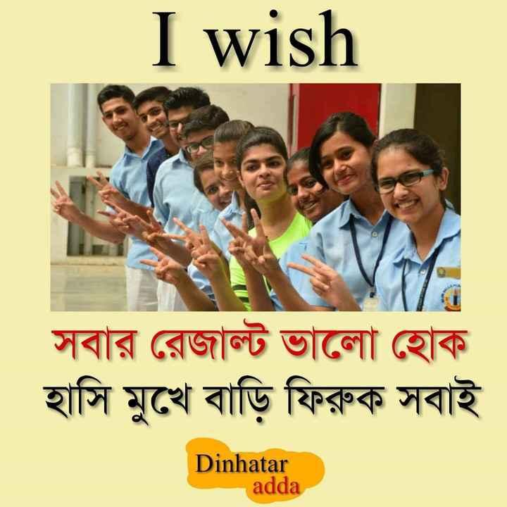 উচ্চমাধ্যমিকের রেজাল্ট - I wish সবার রেজাল্ট ভালাে হােক হাসি মুখে বাড়ি ফিরুক সবাই Dinhatar adda - ShareChat