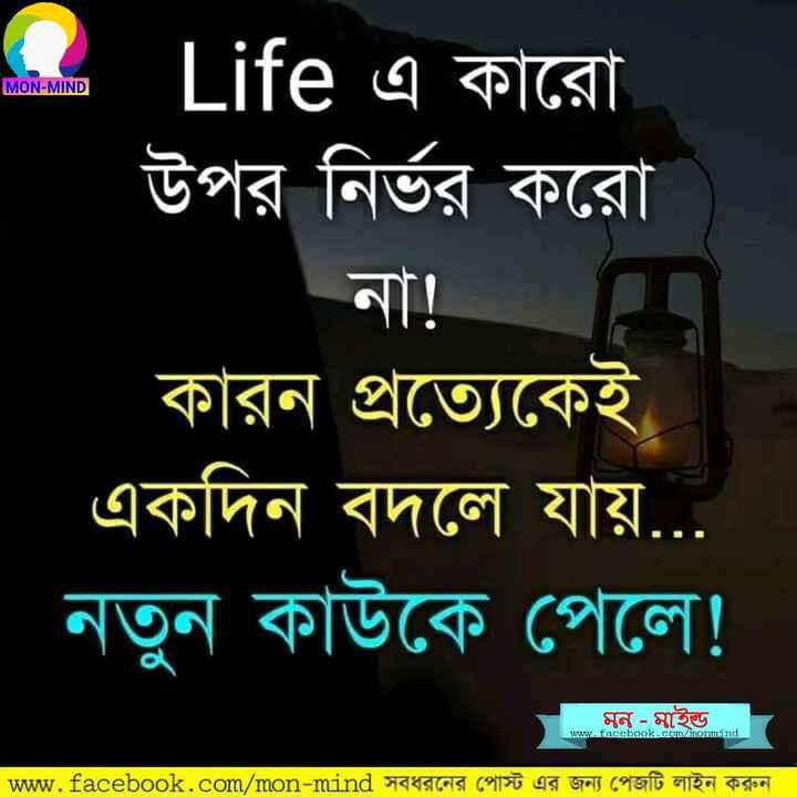 📚উপদেশ -   MON - MIND Life এ কারাে । উপর নির্ভর করাে ।   না ! কারন প্রত্যেকেই   একদিন বদলে যায় । নতুন কাউকে পেলে ! মন । www . facebook . com / monmind   www . facebook . com / mon - mind সবধরনের পােস্ট এর জন্য পেজটি লাইন করুন । - ShareChat