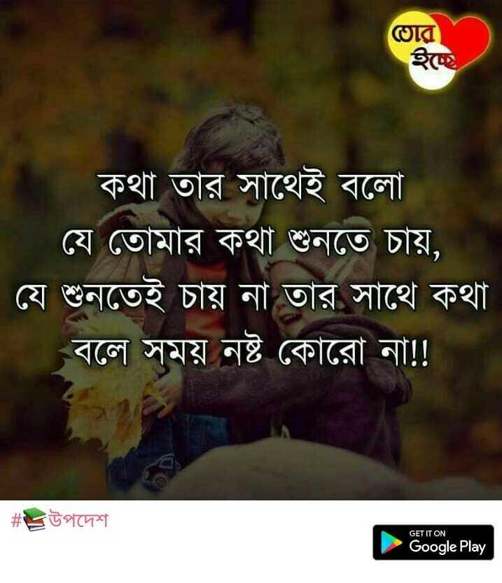 📚উপদেশ - তাের   কথা তার সাথেই বলাে । যে তােমার কথা শুনতে চায় , ' যে শুনতেই চায় না তার সাথে কথা বলে সময় নষ্ট কোরাে না ! !   # উপদেশ GET IT ON Google Play - ShareChat