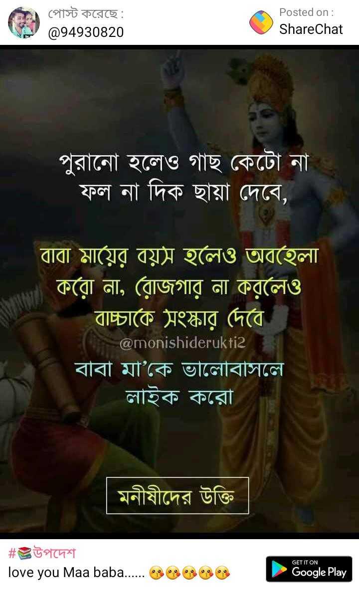 উপদেশ 👍 - পােস্ট করেছে : @ 94930820 Posted on : ShareChat পুরানাে হলেও গাছ কেটো না । ফল না দিক ছায়া দেবে , বাবা মায়ের বয়স হলেও অবহেলা করাে না , রােজগার না করলেও বাচ্চাকে সংস্কার দেবে । @ monishiderukti2 বাবা মাকে ভালোবাসলে লাইক করাে মনীষীদের উক্তি   # ভউপদেশ love you Maa baba . . . . . . GET IT ON Google Play - ShareChat