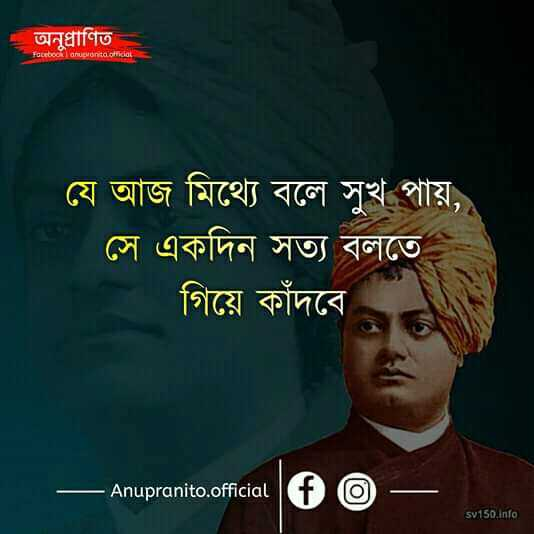 📚উপদেশ - অনুপ্রাণিত Facebook anupronta do যে আজ মিথ্যে বলে সুখ পায় , | সে একদিন সত্য বলতে গিয়ে কাঁদবে Anupranito . official If @ — sv150 . info - ShareChat