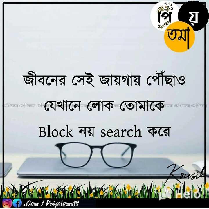 📚উপদেশ - এই তমা প্রিয়তমা @ প্রিয়তমা @ প্তি জীবনের সেই জায়গায় পৌঁছাও যেখানে লোেক তােমাকে Block নয় search করে bয়তমা @ প্রিয়তমা @ প্রিয় । pusia O f . com / Priyctoma19 - ShareChat