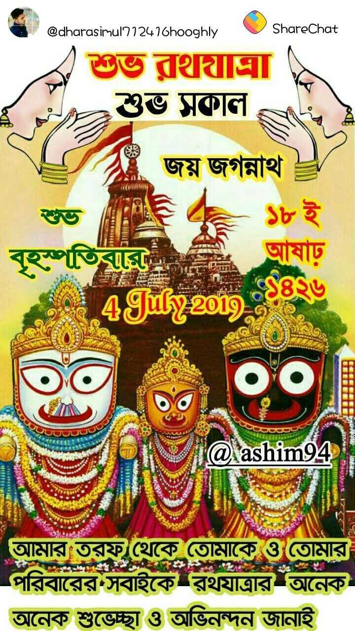 উল্টো রথ  👏🏾 - @ dharasimul712476hooghly ShareChat < শুভ রথযাত্রা ( 4 শুভ সকাল » জয় জগন্নাথ ১৮ ই বৃহস্পতিবার আষাঢ় লা ১৪৬ তত ৩০ @ ashim9A monir * * * * * * * আমার তরফ থেকে তােমাকে ও তােমার পরিবারের সবাইকে রথযাত্রার অনেক অনেক শুভেচ্ছা ও অভিনন্দন জানাই । - ShareChat