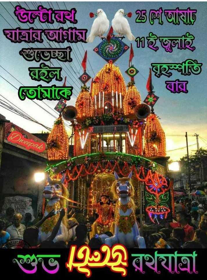 উল্টো রথ  👏🏾 - উল্টোরথ ছাত্ররিজ্জেম • 3 জ্ঞাষাঢ় এlইল্লাই ইল , , ২ ও মৃত্যুতি বার Dweepak G©ও শুভ রথযাত্রা - ShareChat