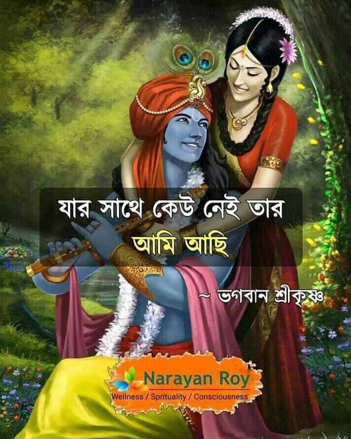 উল্টো রথ  👏🏾 - যার সাথে কেউ নেই তার । আমি আছি = ভগবান শ্রীকৃষ্ণ Narayan Roy Wellness / Sprituality / Consciousness - ShareChat