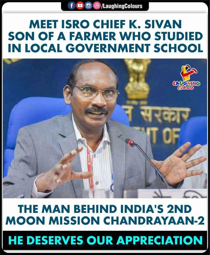 উৎক্ষেপণ সফল চন্দ্রাযান ২ 🚀 - f 0 / Laughing Colours MEET ISRO CHIEF K . SIVAN SON OF A FARMER WHO STUDIED IN LOCAL GOVERNMENT SCHOOL LAUGHING Colours   पर THE MAN BEHIND INDIA ' S 2ND MOON MISSION CHANDRAYAAN - 2 HE DESERVES OUR APPRECIATION - ShareChat