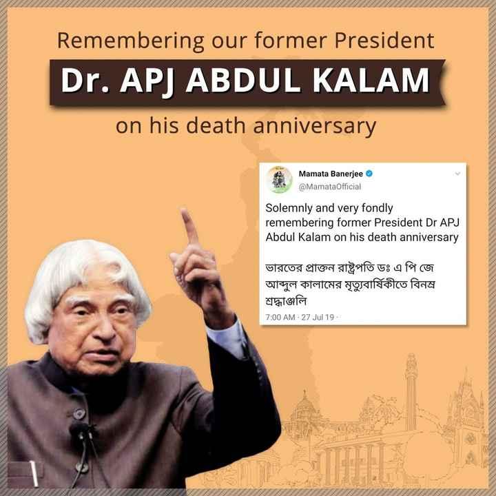 এ পি জে আব্দুল কালাম মৃত্যুবার্ষিকী  🙏🏽 - Remembering our former President Dr . APJ ABDUL KALAM on his death anniversary Mamata Banerjee @ MamataOfficial Solemnly and very fondly remembering former President Dr APJ Abdul Kalam on his death anniversary ভারতের প্রাক্তন রাষ্ট্রপতি ডঃ এ পি জে আব্দুল কালামের মৃত্যুবার্ষিকীতে বিনম্র শ্রদ্ধাঞ্জলি 7 : 00 AM 27 Jul 19 . - ShareChat
