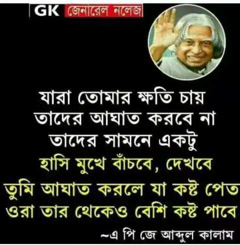 এপিজে আব্দুল কালাম  🙏🏿 - GK জেনারেল নলেজ যারা তােমার ক্ষতি চায় । তাদের আঘাত করবে না তাদের সামনে একটু । হাসি মুখে বাঁচবে , দেখবে তুমি আঘাত করলে যা কষ্ট পেত ' ওরা তার থেকেও বেশি কষ্ট পাবে ~ এ পি জে আব্দুল কালাম - ShareChat