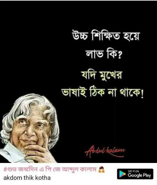 এপিজে আব্দুল কালাম  🙏🏿 - উচ্চ শিক্ষিত হয়ে লাভ কি ? যদি মুখের ভাষাই ঠিক না থাকে ! Abdul kalam GET IT ON   # শুভ জন্মদিন এ পি জে আব্দুল কালাম । akdom thik kotha Google Play - ShareChat
