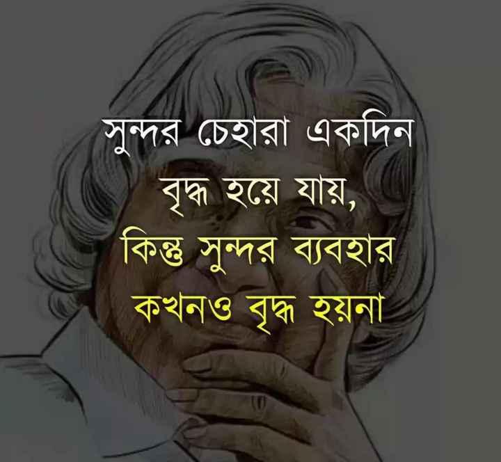 এপিজে আব্দুল কালাম  🙏🏿 - সুন্দর চেহারা একদিন বৃদ্ধ হয়ে যায় , কিন্তু সুন্দর ব্যবহার কখনও বৃদ্ধ হয়না - ShareChat