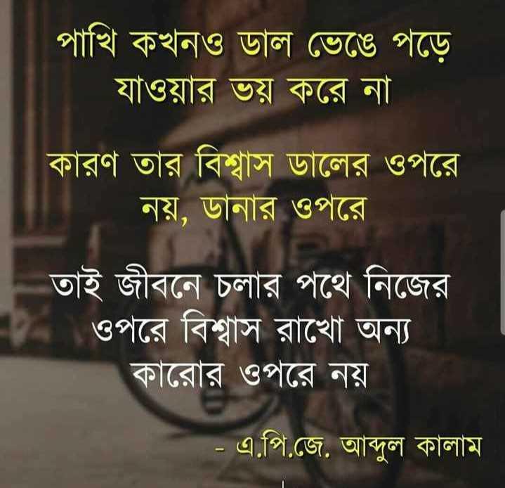 এপিজে আব্দুল কালাম  🙏🏿 - পাখি কখনও ডাল ভেঙে পড়ে ' যাওয়ার ভয় করে না । কারণ তার বিশ্বাস ডালের ওপরে নয় , ডানার ওপরে তাই জীবনে চলার পথে নিজের । ওপরে বিশ্বাস রাখাে অন্য । কারাের ওপরে নয় । - এ . পি . জে . আব্দুল কালাম । - ShareChat