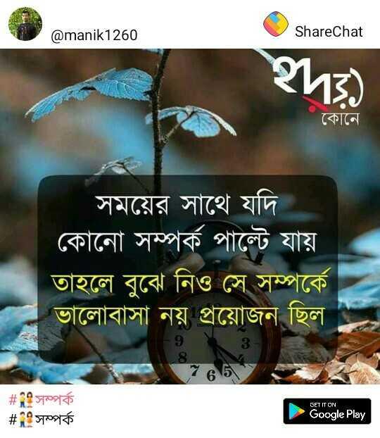 এপিজে আব্দুল কালাম  🙏🏿 - @ manik1260 ShareChat কোনে । সময়ের সাথে যদি । কোনাে সম্পর্ক পাল্টে যায় । তাহলে বুঝে নিও সে সম্পর্কে ভালােবাসা নয় প্রয়ােজন ছিল GET IT ON # সম্পর্ক # সম্পর্ক Google Play - ShareChat