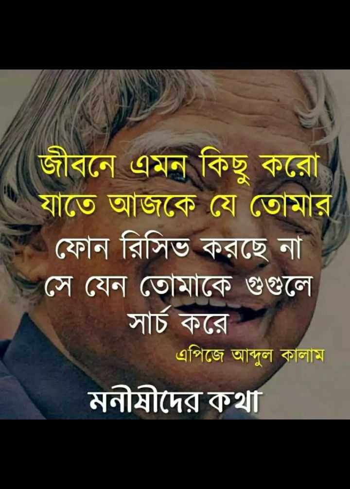 এপিজে আব্দুল কালাম  🙏🏿 - ShareChat