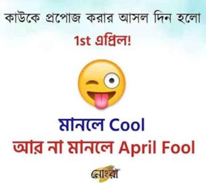 😂এপ্রিল ফুল জোকস 😂 - কাউকে প্রপােজ করার আসল দিন হলাে 1st এপ্রিল ! মানলে Cool আর না মানলে April Fool নোংরা - ShareChat