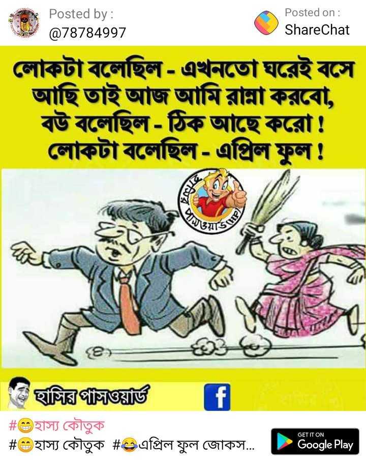 😀এপ্রিল ফুল স্ট্যাটাস😀 - Posted by : @ 78784997 Posted on : ShareChat লােকটবলেছিল - এখনতাে ঘরেই বসে আছি তাই আজ আমি রান্না করবাে , বউ বলেছিল - ঠিক আছে করাে ? লােকটা বলেছিল - এপ্রিল ফুল ! কাত TAH ) S ওর ( e ) ( হাসির পাসওয়ার্ড | # হাস্য কৌতুক | # শু হাস্য কৌতুক # ৩এপ্রিল ফুল জোকস . . . Google Play - ShareChat