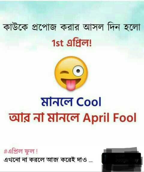 এপ্রিল ফুল ! - কাউকে প্রপােজ করার আসল দিন হলাে 1st এপ্রিল ! মানলে Cool আর না মানলে April Fool | # এপ্রিল ফুল ! এখনাে না করলে আজ করেই দাও . . . - ShareChat