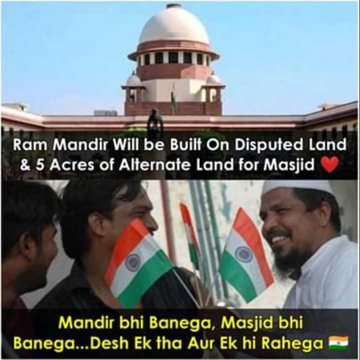 ঐতিহাসিক অযোধ্যা রায় ⚖️ - Ram Mandir Will be Built On Disputed Land & 5 Acres of Alternate Land for Masjid Mandir bhi Banega , Masjid bhi Banega . . . Desh Ek tha Aur Ek hi Rahega - ShareChat