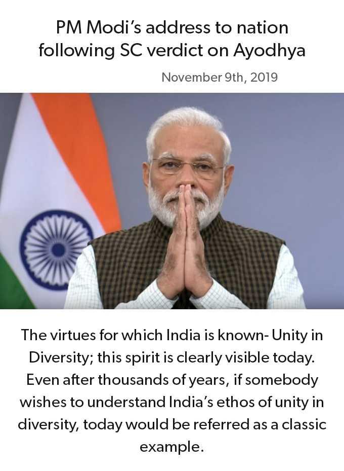 ঐতিহাসিক অযোধ্যা রায় ⚖️ - PM Modi ' s address to nation following SC verdict on Ayodhya November 9th , 2019 The virtues for which India is known - Unity in Diversity ; this spirit is clearly visible today . Even after thousands of years , if somebody wishes to understand India ' s ethos of unity in diversity , today would be referred as a classic example . - ShareChat