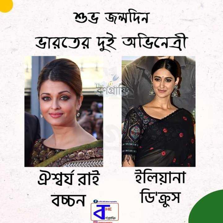 ঐশ্বর্য রাই-এর জন্মদিন - শুভ জন্মদিন । ভারতের দুই অভিনেত্রী ৫৫ . ঐশ্বর্য রাই বচ্চন ৮ ইলিয়ানা ডি ' ক্রুস HE धाकि - ShareChat