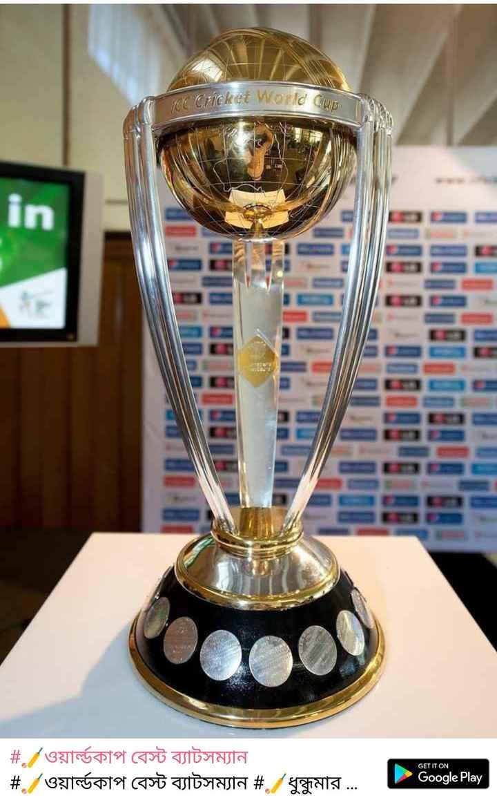 🏏ওয়ার্ল্ড কাপ বেস্ট ফিল্ডার - ok Cricket World Cup in # . ওয়ার্ল্ডকাপ বেস্ট ব্যাটসম্যান । # ওয়ার্ল্ডকাপ বেস্ট ব্যাটসম্যান # , ধুন্ধুমার . . . GET IT ON Google Play - ShareChat