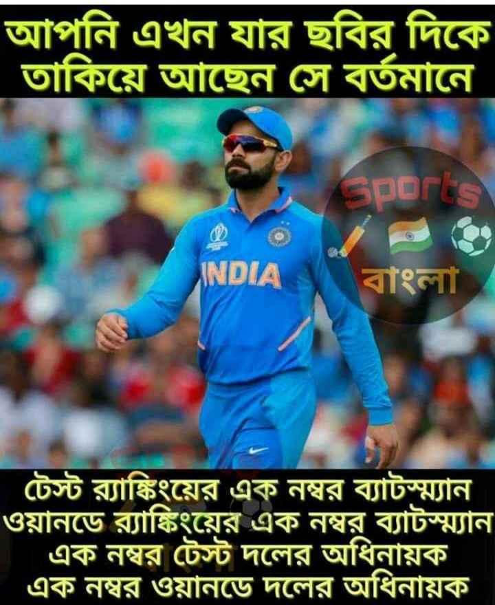 🏏ওয়ার্ল্ডকাপ বেস্ট ব্যাটসম্যান - আপনি এখন যার ছবির দিকে | তাকিয়ে আছেন সে বর্তমানে Sports INDIA বাংলা । ' টেস্ট র্যাঙ্কিংয়ের এক নম্বর ব্যাটস্ম্যান ওয়ানডে র্যাঙ্কিংয়ের এক নম্বর ব্যাটস্ম্যান এক নম্বর টেস্ট দলের অধিনায়ক এক নম্বর ওয়ানডে দলের অধিনায়ক - ShareChat