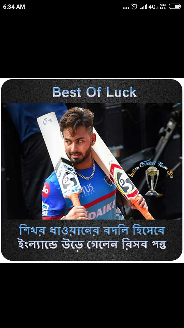 🏏ওয়ার্ল্ডকাপ বেস্ট ব্যাটসম্যান - 6 : 34 AM ••• • all 4Gur tra D Best Of Luck Cricket a Indlane Team Jan US । শিখর ধাওয়ানের বদলি হিসেবে । ইংল্যান্ডে উড়ে গেলেন বিসব পন্ত - ShareChat