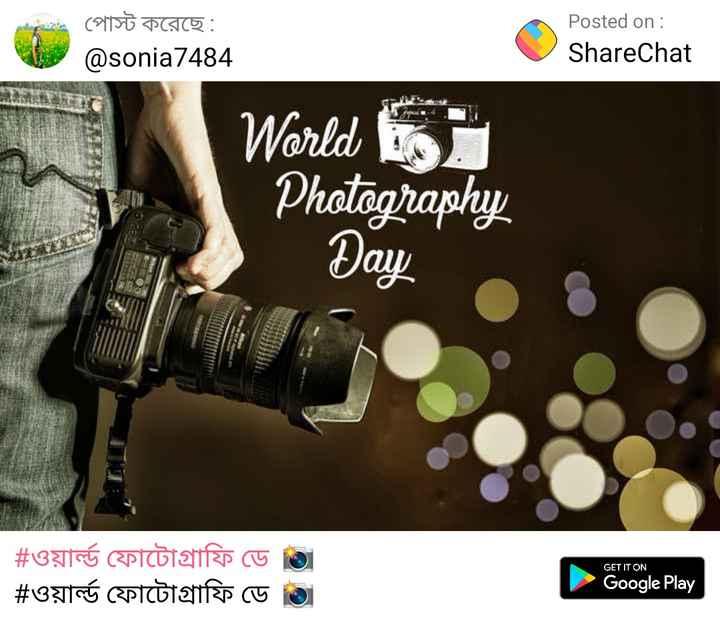 ওয়ার্ল্ড ফোটোগ্রাফি ডে  📸 - পােস্ট করেছে : @ Sonia7484 Posted on : ShareChat World Photography Day GET IT ON | # ওয়ার্ল্ড ফোটোগ্রাফি ডে ভি । # ওয়ার্ল্ড ফোটোগ্রাফি ডে ভি Google Play - ShareChat