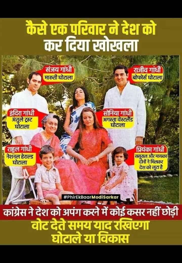 কংগ্রেস - कैसे एक परिवार ने देश को कर दिया खोखला संजय गांधी मारुती घोटाला राजीव गांधी ) बोफोर्स घोटाला इंदिरा गांधी अंतुले ट्रस्ट घोटाला सोनिया गांधी अगस्ता वेस्टलैंड घोटाला राहुलगांधी नेशनल हेराल्ड घोटाला प्रियंका गांधी ससुराल और मायका दोनों ने मिलकर देशको लूटा है # PhirEkBaar ModiSarkar I ' m # PhirekBaarmodiSarkar कांग्रेस ने देशको अपंग करने में कोई कसर नहीं छोड़ी वोट देते समययाद रखिएगा घोटाले या विकास - ShareChat