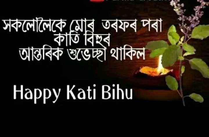 কাতি বিহু - সকলোলৈকে মােৰ তৰফৰ পৰা কাতি বিহুৰ আন্তৰিক শুভেচ্ছা থাকিল Happy Kati Bihu - ShareChat
