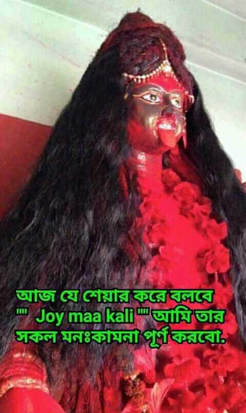 কালী ঠাকুর - আজ যে শেয়ার করেবুলারে । Joy maa kaliwa সকল মনঃকামনা পূর্ণকরবাে - ShareChat