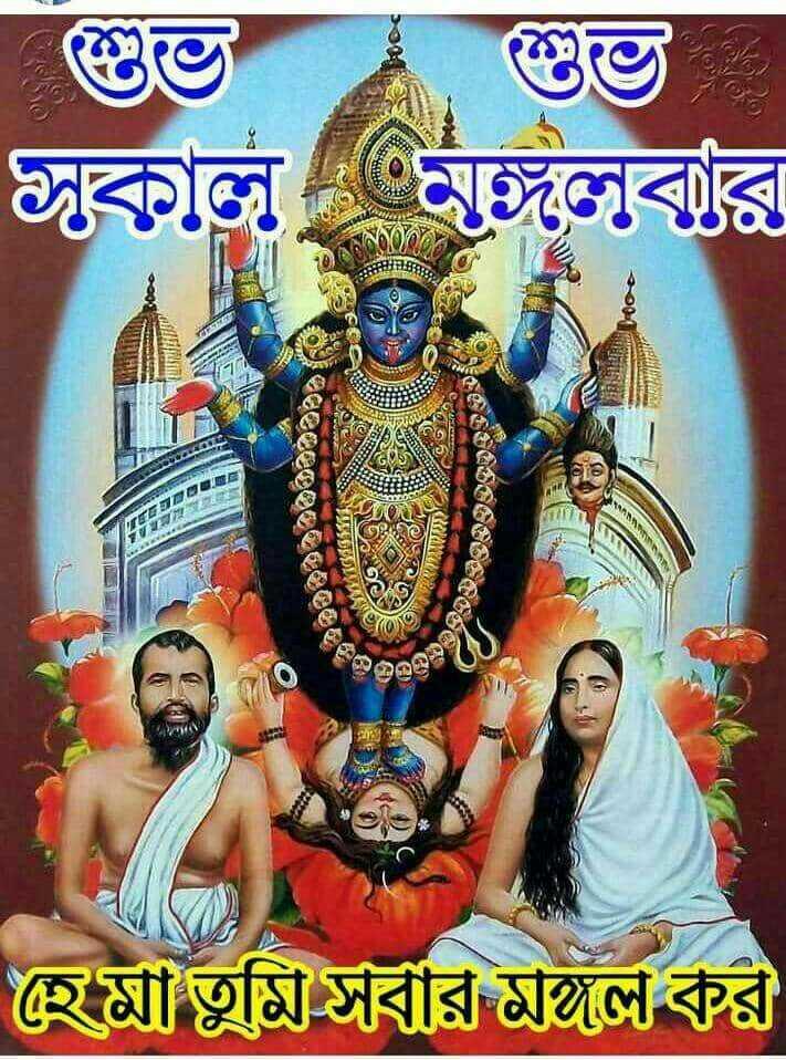 কালী ঠাকুর - কাল মঙ্গলবার . a / A 4 এড . ম একক ৪ % @ M96 মও হেমা তুমি সবার মঙ্গল কর - ShareChat