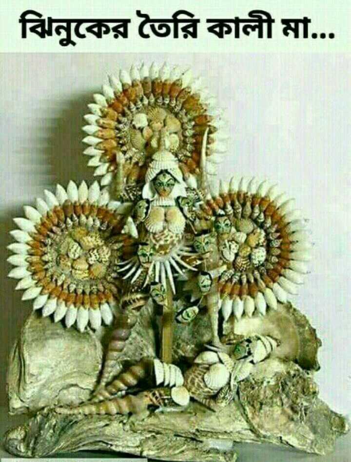 কালী ঠাকুর - ঝিনুকের তৈরি কালী মা . . . - ShareChat