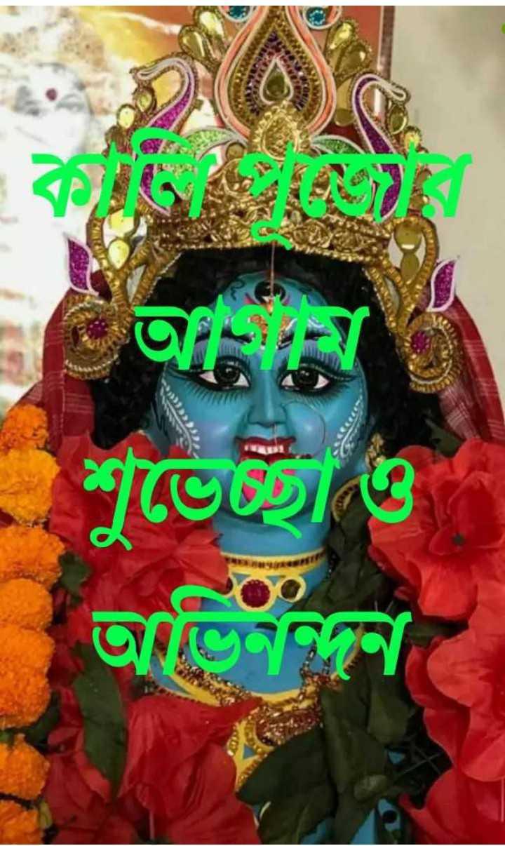 কালী ঠাকুর - = শুভেচ্ছা ও অভিনন্দন - ShareChat