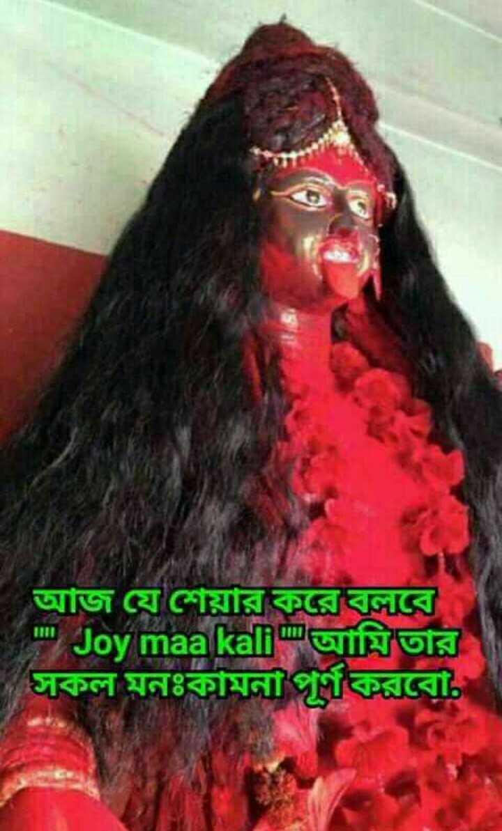 কালী ঠাকুর - আজ যে শেয়ার করে বলবে । ul Joy maakan আমিতার । সকল মনঃকামনা পূর্ণ করবাে । - ShareChat