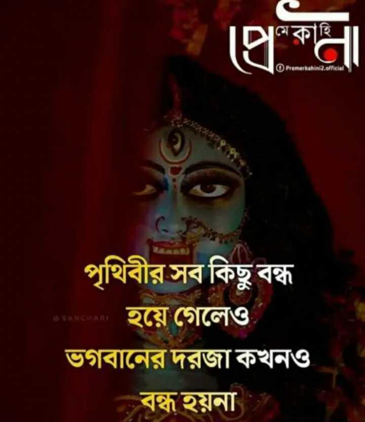 কালী ঠাকুর - প্রকা I Premerkahini2 . official SANCHARI পৃথিবীর সব কিছু বন্ধ হয়ে গেলেও ভগবানের দরজা কখনও বন্ধ হয়না - ShareChat
