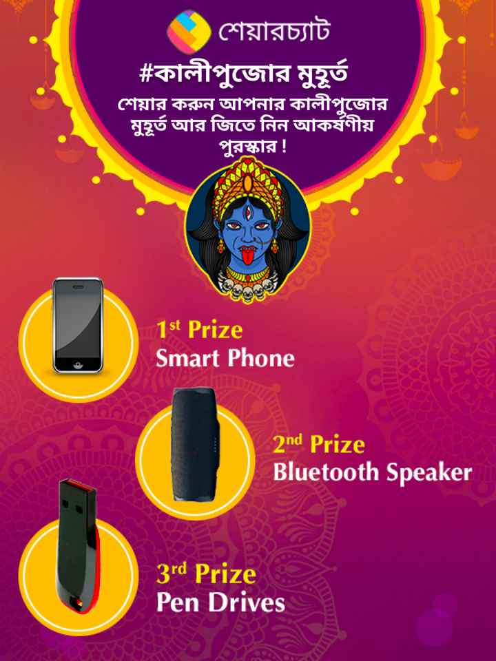 কালীপুজোর মুহূর্ত 🤗 - ) শেয়ারচ্যাট # কালীপুজোর মুহূর্ত শেয়ার করুন আপনার কালীপুজোর মুহূর্ত আর জিতে নিন আকর্ষণীয় পুরস্কার ! 1st Prize Smart Phone 2nd Prize Bluetooth Speaker 3rd Prize Pen Drives - ShareChat