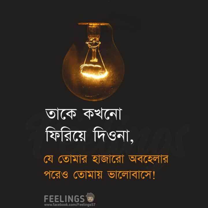 💵 কি করে চ্যাম্পিয়ন হওয়া যায়? - তাকে কখনাে । ফিরিয়ে দিওনা , যে তােমার হাজারাে অবহেলার পরেও তােমায় ভালােবাসে ! FEELINGS www . facebook . com / Feelings 57 - ShareChat