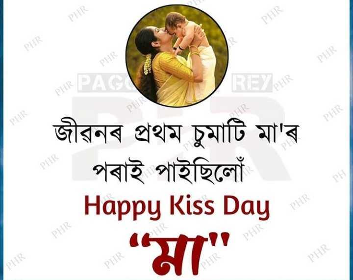 😘 কিচ্ছ ডে - PHR PER PHR PHR PHR PHR PHR PHR জীৱনৰ প্রথম চুমাটি মা ' ৰ পৰাই পাইছিলোঁ Happy Kiss Day PHR TY PHR PHR PER PHR   - ShareChat