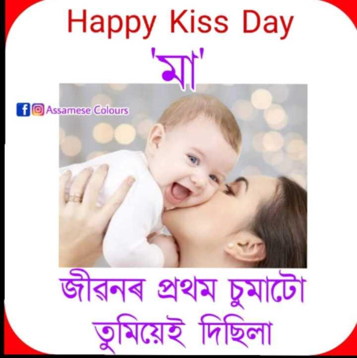 😘 কিচ্ছ ডে - Happy Kiss Day f Assamese Colours জীৱনৰ প্রথম চুমাটো তুমিয়েই দিছিলা - ShareChat