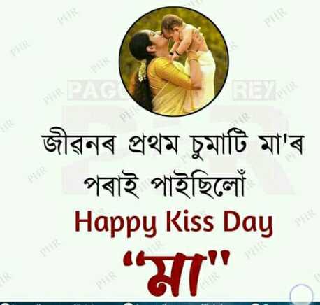 😘 কিচ্ছ ডে - জীৱনৰ প্রথম চুমাটি মা ' ৰ পৰাই পাইছিলোঁ Happy Kiss Day - ShareChat