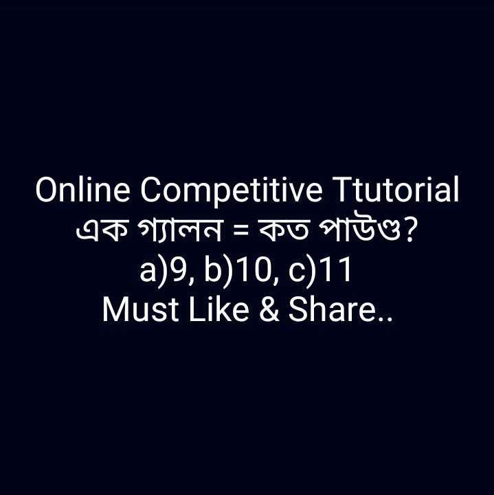 কেরিয়ার - Online Competitive Ttutorial এক গ্যালন = কত পাউণ্ড ? a ) 9 , b ) 10 , c ) 11 Must Like & Share . . - ShareChat