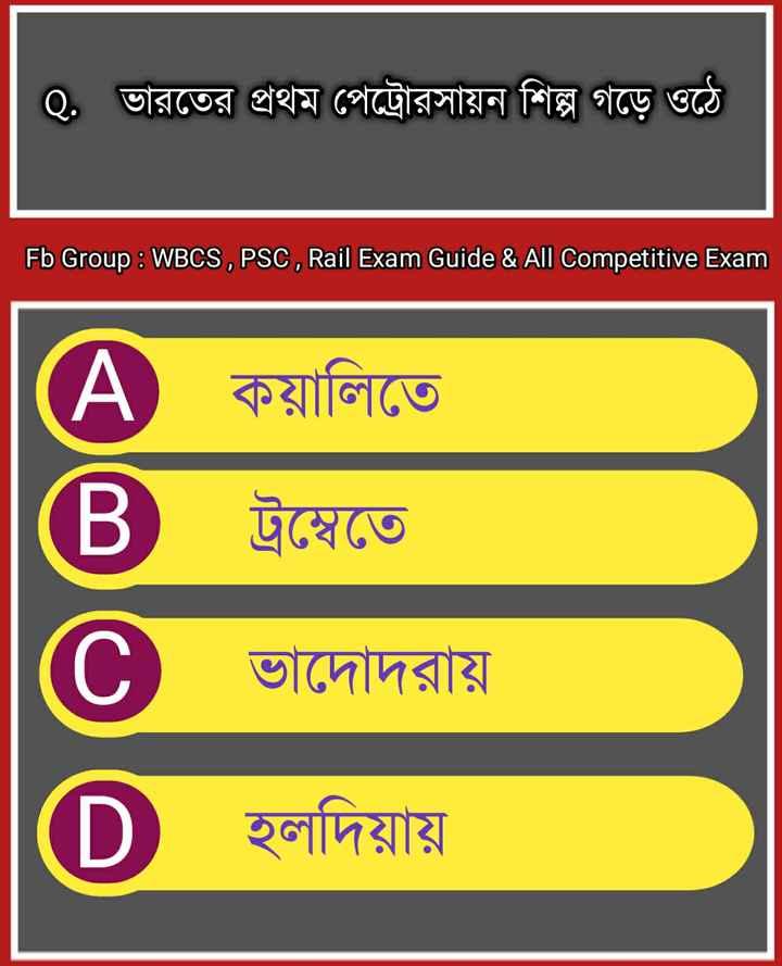 কেরিয়ার - Q . ভারতের প্রথম পেট্রোরসায়ন শিল্প গড়ে ওঠে Fb Group : WBCS , PSC , Rail Exam Guide & All Competitive Exam   Aে কয়ালিতে ( B ) ট্রম্বেতে ভাদোদরায় D হলদিয়ায় - ShareChat