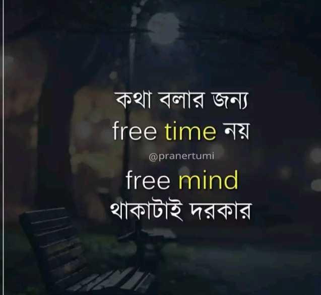 কেরিয়ার - কথা বলার জন্য free time নয় । @ pranertumi free mind থাকাটাই দরকার । - ShareChat