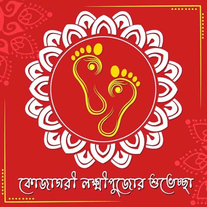 কোজাগরী লক্ষী পুজোর শুভেচ্ছা 🙏 - ০০০০০০০০ । কোজাগরী লক্ষ্মীপুজোর শুভেচ্ছা - ShareChat