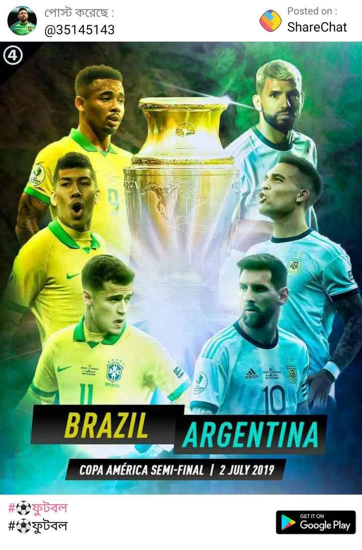 কোপা আমেরিকা ⚽️ - পােস্ট করেছে : @ 35145143 Posted on : ShareChat . BRAZIL O / / ARGENTINA COPA AMÉRICA SEMI - FINAL 2 JULY 2019 | # ফুটবল # ফুটবল GET IT ON Google Play - ShareChat