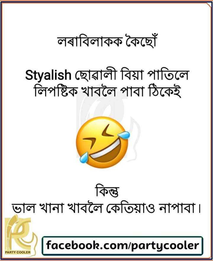 🤣 কৌতুক - লৰাবিলাকক কৈছোঁ । Styalish ছােৱালী বিয়া পাতিলে লিপষ্টিক খাবলৈ পাবা ঠিকেই । কিন্তু ভাল খানা খাবলৈ কেতিয়াও নাপাবা । facebook . com / partycooler PARTY COOLER - ShareChat