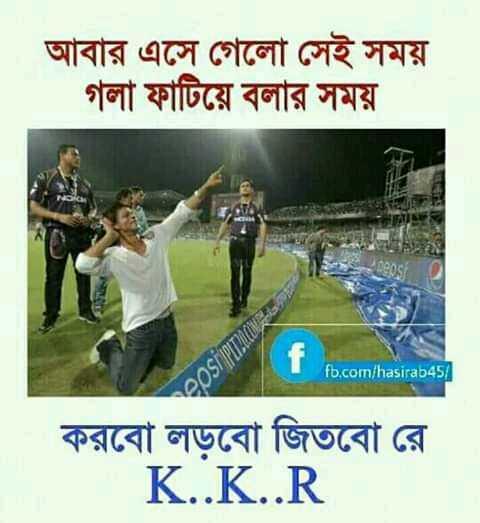 🏏 ক্রিকেট - আবার এসে গেলাে সেই সময় গলা ফাটিয়ে বলার সময় fb . com / hasirab45 epsi perilo করবাে লড়বাে জিতবাে রে | K . . K . . R - ShareChat