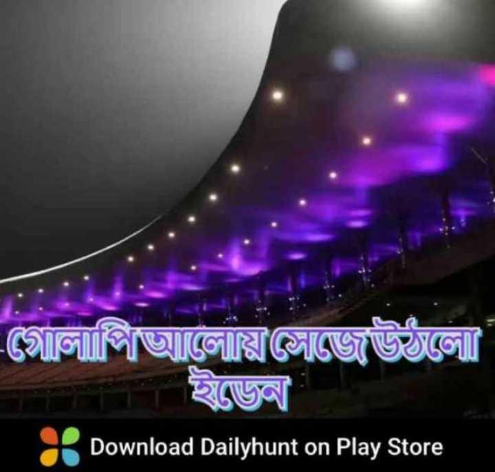 🏏 ক্রিকেট - - গোলাপিজ্জলে৷ক্সিজোজেউঠলে হডেন Download Dailyhunt on Play Store - ShareChat