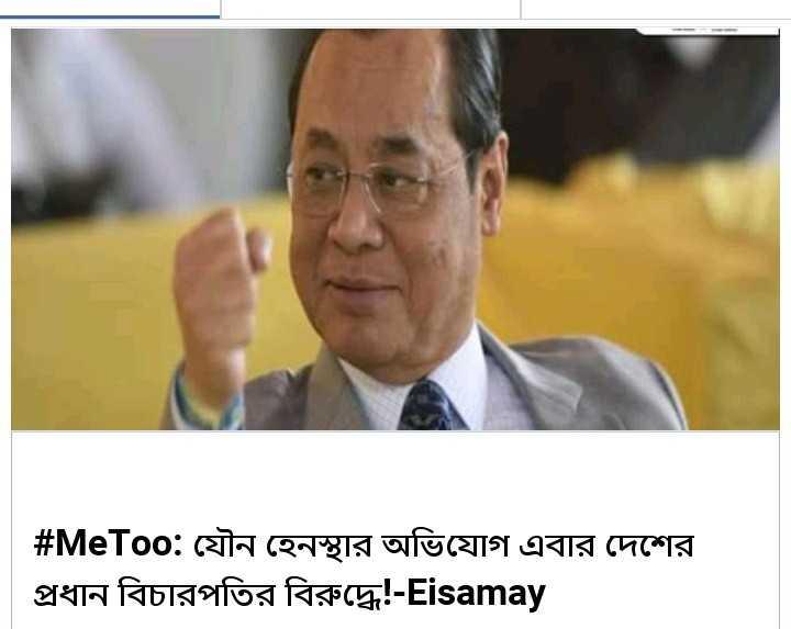 খবর 🗞 - | # MeToo : যৌন হেনস্থার অভিযােগ এবার দেশের প্রধান বিচারপতির বিরুদ্ধে ! - Eisamay - ShareChat